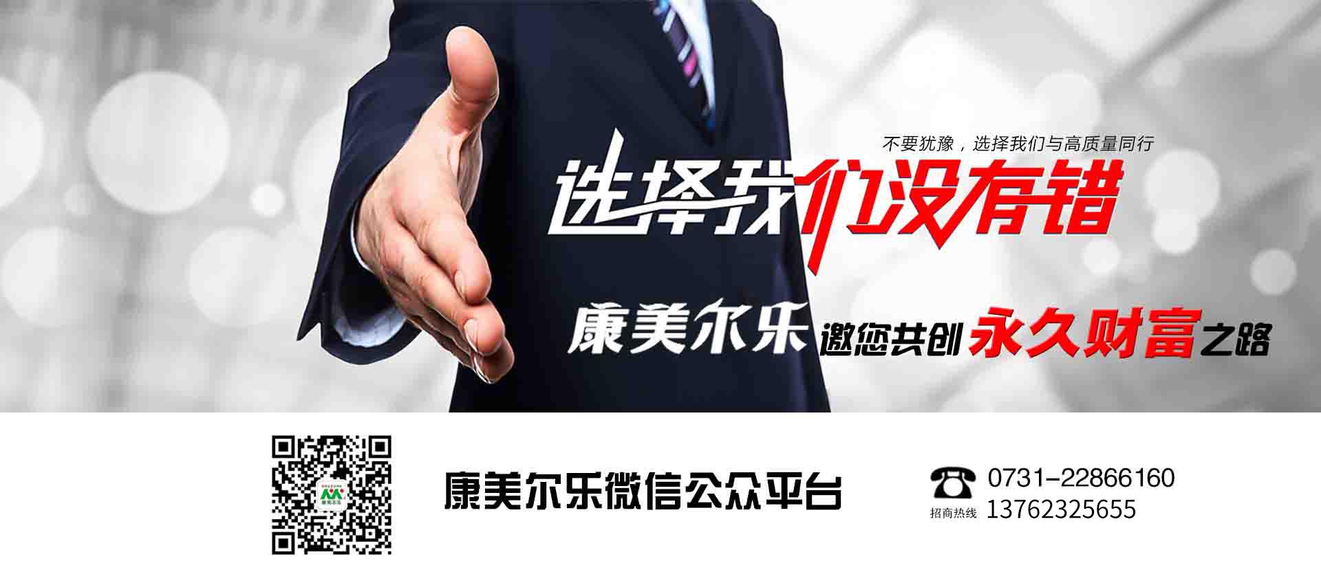 康美尔乐 灰指甲加盟 灰指甲招商 康美尔乐官方网站