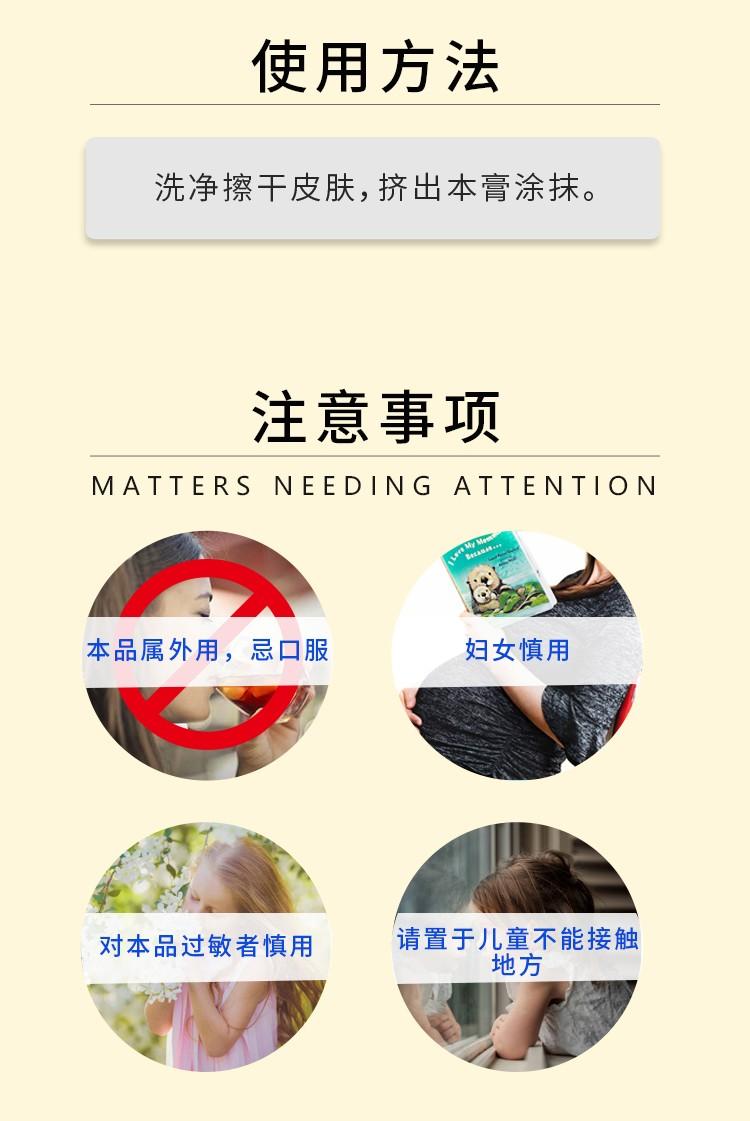 黄软膏——乳膏精华_04.jpg